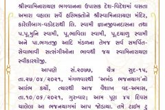 Aakhand-bhajan-yag-Aashirvad-patra