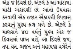 Sandesh-baroda-11-12